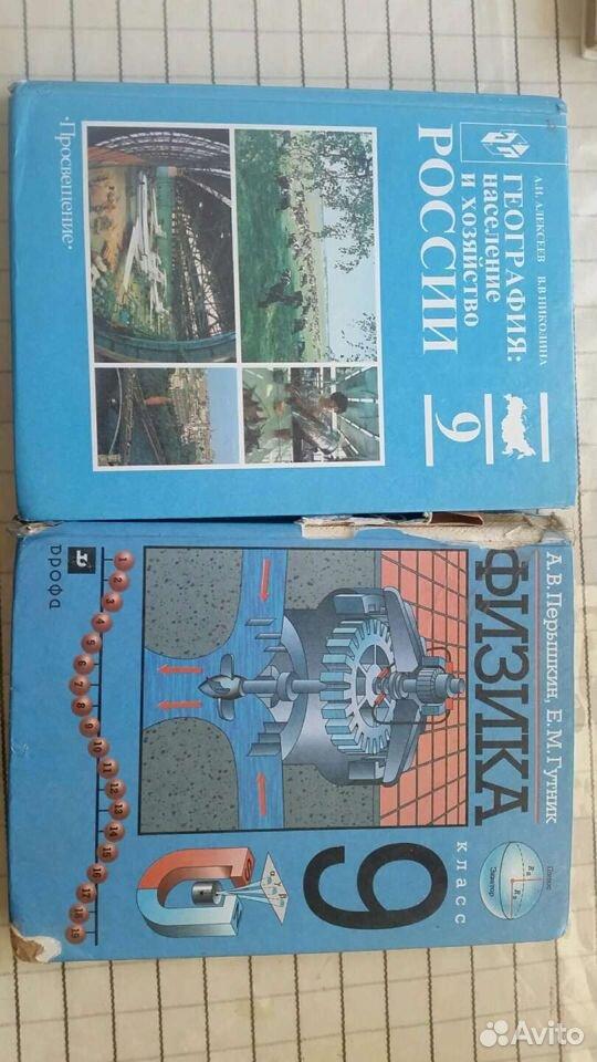 Учебники и рабочие тетради для 9 класса  89285404919 купить 9