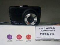 Регистратор с камерой заднего вида Д17