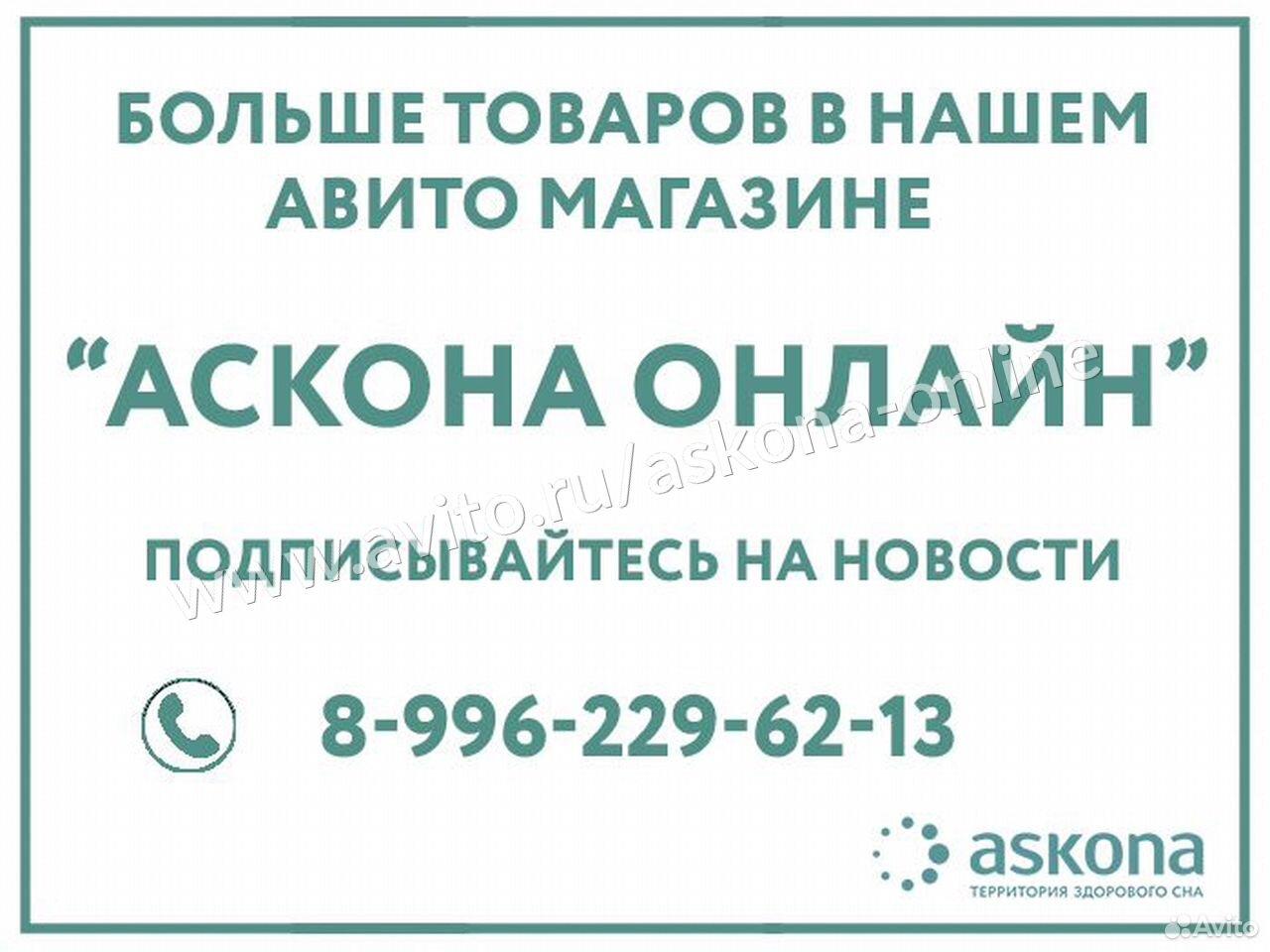 Матрасы Askona Vita 2  89962296213 купить 6