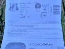 Билеты Ростов-локомотив сегодня